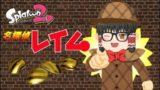 【スプラトゥーン2】名探偵レイム!第五話~爆弾を食い止めろ!~【ゆっくり実況】
