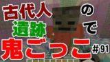 ビターのマインクラフト【WiiU】実況!小学生の「古代人の遺跡で鬼ごっこ!」後編 ♯91