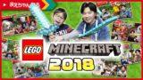 レゴマイクラ2018の寸劇をまとめました!レゴ マインクラフト LEGO MINECRAFT | まえちゃんねる