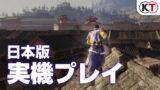 『真・三國無双8』日本語版実機プレイ(開発中ver.)