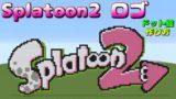 【ドット絵 作り方】スプラトゥーン2 ロゴ 【マインクラフト スプラトゥーン】 / minecraft pixel art Splatoon2 logo