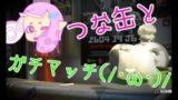 【スプラトゥーン2】つな缶とガチマッチ(/・ω・)/