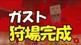 【マインクラフト2】ガストの狩場完成!<ぎんつばch>PART41