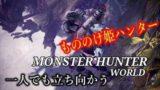 [モンスターハンターワールド]もののけ姫モンスター狩り 初心者行く #31