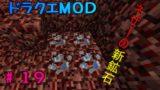 【マインクラフト】ドラクエMOD#19 新たな鉱石を求めて再びネザーへ!! 【ゆっくり実況】