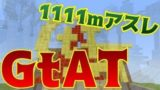 【マインクラフト】GtAT(1111mアスレチック)やってみた!!