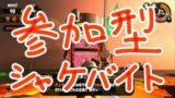 スプラトゥーン2【サーモンラン】