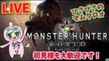 モンスターハンター:ワールド!爛輝龍マム・タロトと遊ぶ!誰でも歓迎!Monster Hunter World