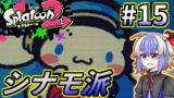 【スプラトゥーン2】シナモンロール派のフェス  【実況】Splatoon2 part15