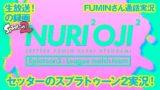 【5/31(水)生放送の録画!】セッターのスプラトゥーン2・FUMINさんと通話2リグマ実況!