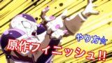 【ドラゴンボールファイターズ】バカヤローでフリーザを原作フィニッシュ!!!!☆ドラマティックフィニッシュのやり方をNO編集で見せます☆その2