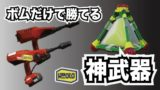 【スプラトゥーン2】サブ性能積みボムが強すぎるガチアサリ【デュアルスイーパーカスタム】