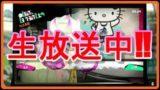 【スプラトゥーン2】ライブ配信‼イカでもタコでもドンと来い‼#61