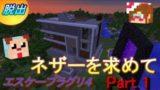 脱出MAP【マインクラフト】エスケープラグリ4 Part 1【くままのマイクラ実況】