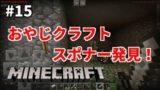 #15【マインクラフトPE】おやじクラフト、スポナー発見!