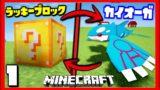 """【マインクラフト】""""ラッキーブロック""""からポケモンが出てくる世界だってよ。 #1【ポケモン mod】"""