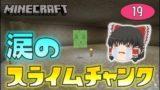 【Minecraft】涙のスライムチャンク。ゆっくり達のマインクラフト part19