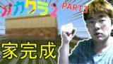 【オカクラ2】お家完成!PART3【マインクラフト】【おかちゃんGames】