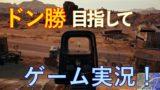 【ドン勝したい!!】ノアのPUBGゲーム実況!