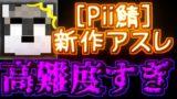 【マインクラフト】Pii鯖新作アスレ達を跳んでみたらレベルが違う【アスレチック】