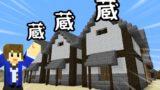 【マインクラフト】 和風な蔵を建築してみた!! part4【大江戸建設編】