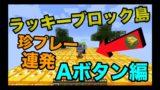 【マインクラフト】新マップのラッキーブロック島でふうはやと協力脱出ゲーム!?
