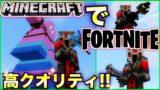 【マインクラフト】マイクラでフォートナイトができるアドオンがマジで最強だった!【Fortnite】