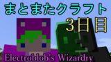 【マインクラフト】まとまたクラフト3日目【Electroblob's Wizardry】~魔法使いと魔法の書~