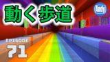 【マインクラフト】動く歩道付きネザートンネル  アンディマイクラ #71 (Minecrtaft JE 1.12)