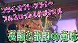 【スプラトゥーン2】英語と歌詞の意味(フライ・オクト・フライ~フルスロットルテンタクル)