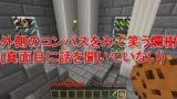 【マイクラ】管理者コンビのアスタルテ【マインクラフト】#1