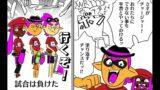 【マンガ動画】Splatoon 2 マンガ : スプラトゥーン2 【流動的雙槍】