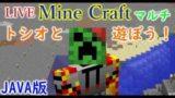 【マインクラフト】砂岩の家の建築の続き【ライブ-トシオのマルチ、マイクラ】