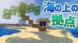 【マインクラフト】海辺の拠点をリゾートっぽく装飾建築! #25【マイクラ実況】Minecraft