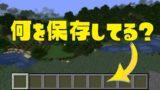 【マイクラ】オススメはこれ!ツールバーにアイテムを保存【マインクラフト】