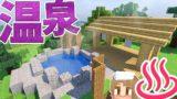 【マインクラフト】温泉をつくるよ♨絶景の露天風呂!和風建築 #45【マイクラ実況】Minecraft