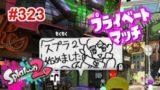 【スプラトゥーン2】#323 ガチホコ → プライベートマッチ