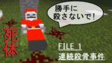 【小ネタ】マイクラで死体!?ドッキリに使えるコマンド!【マインクラフトBE】