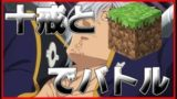 【七つの大罪MOD】マインクラフトで十戒メンバーと戦ってみた!【マインクラフト】