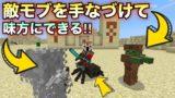 【マインクラフト】敵モブを手なづけて味方にできるアドオンを入れてみたら最強になったw【アドオン】