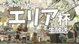 エリア杯→身内プラベ配信!【スプラトゥーン2】