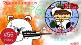 【TPS】REX赤薔薇十字騎士の「PUBG」実況生放送 PART58