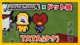 【マインクラフト】防弾少年団「タタ」のドット絵を作ってみた!Minecraft pixel art -BTS TATA