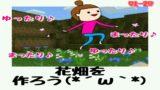 【ゆったりまったりマインクラフト】花畑を作ろう(*´ω`*)