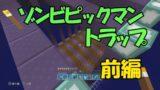 【マインクラフト2】ゾンビピックマントラップで金を!前編 <ぎんつばch>PART74