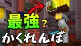 【マインクラフト】ブロックのかくれんぼで新最強場所を探す!?