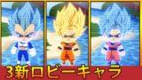 【ドラゴンボールファイターズ】 全3新ロビーキャラ【新DLC】