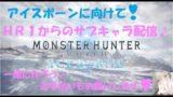 【MHW】#4 ハンターランク9♪ まいだーりん 初見さんも歓迎です♪ モンスターハンターワールド