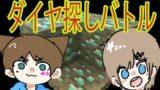 【マインクラフト】いざ勝負!ダイヤ捜索バトルで喧嘩勃発?マイクラ実況#61