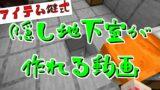 【マインクラフト】アイテム鍵式!隠し地下室の作り方【ゆっくり実況】